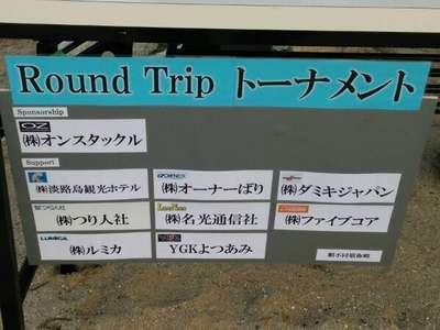 150302�B round_trip_tournament_kyousan.JPG