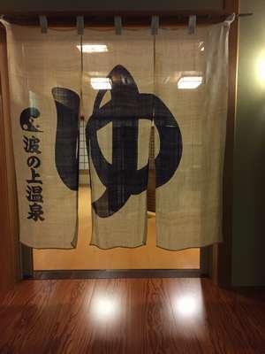 150304�Fawajisimakannkouhotel_sumoto_onnsenn_noren.JPG